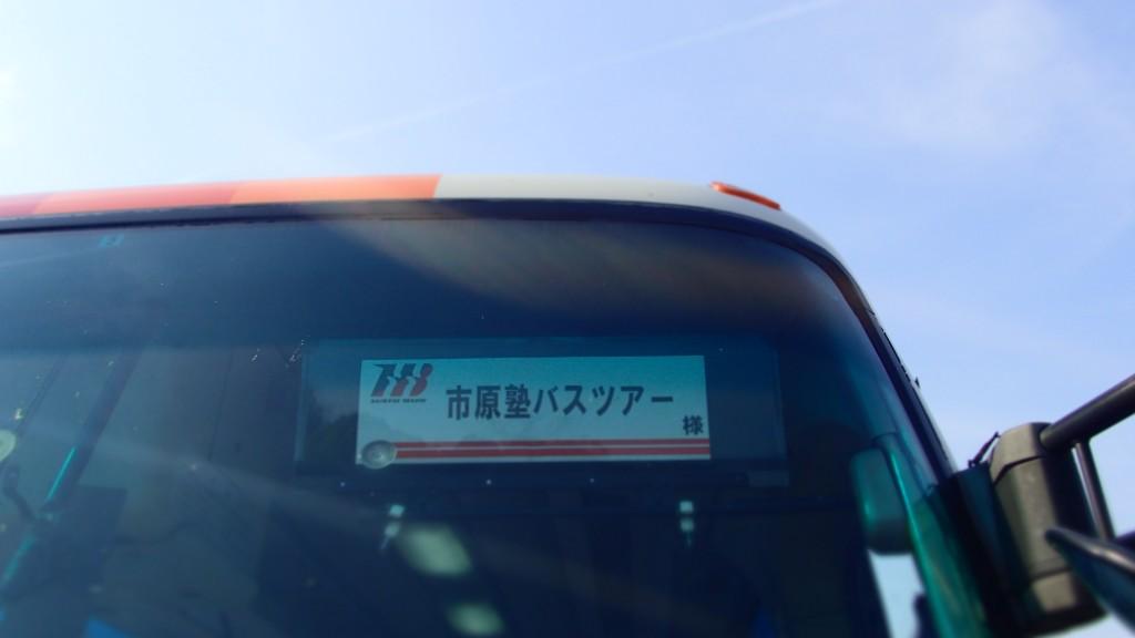 市原塾バスツアー